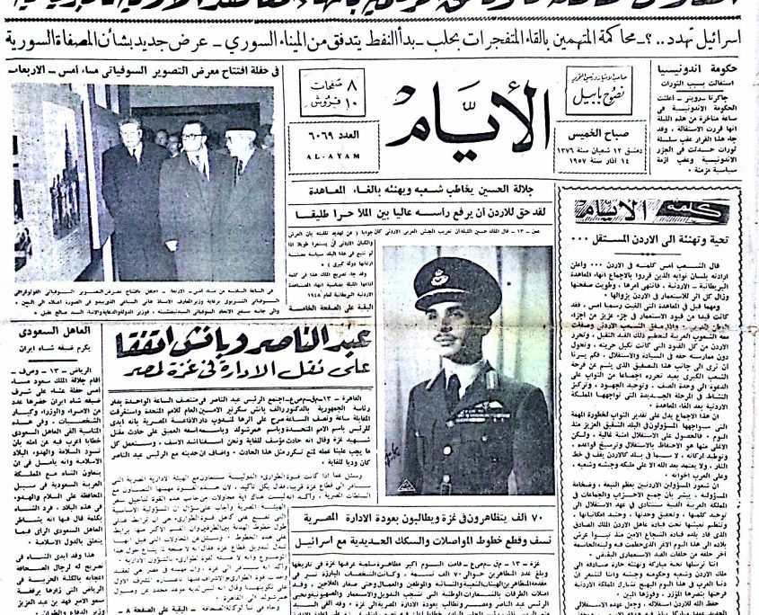 al-Ayyam newspaper - 14 March 1957
